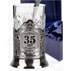 Чайный набор с подстаканником Юбилейный. 35 лет
