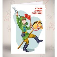 Поздравительная открытка «Кавалерист»