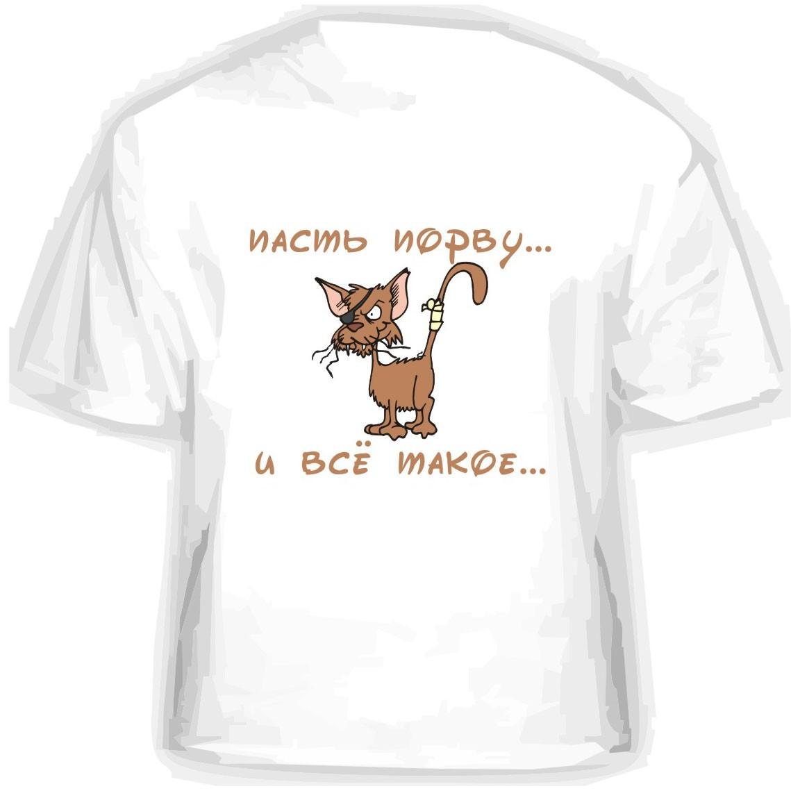 Прикольная футболка «Пасть порву и всё такое»