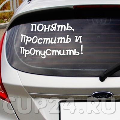 Наклейка на автомобиль Понять, просить и пропустить