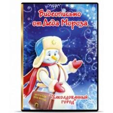 Видеописьмо от Деда Мороза «Заколдованный город»