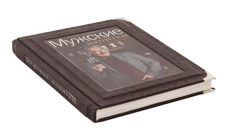 Книга Мужские напитки, или...(А. Макаревич)