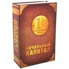 Книга со встроенным сейфом Начальный капитал