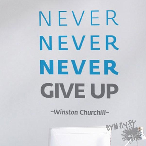 Интерьерная наклейка Never, never, never give up