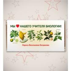 Именная шоколадная открытка «Мы любим учителя биологии»