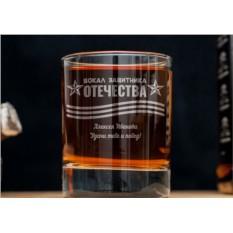Именной стакан для виски Бокал защитника Отечества