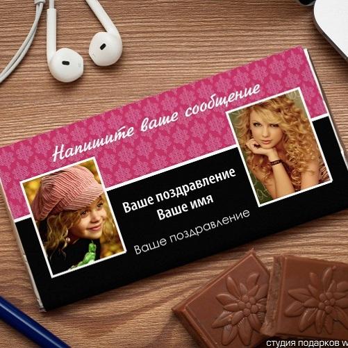 Шоколадная открытка Поздравительная