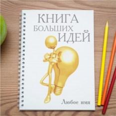 Именная тетрадь Книга идей