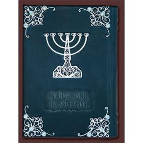 Подарочная книга Тора, пятикнижие и гафтарот