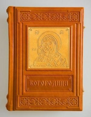 Бутромеев В.П. Богородица. 2000 лет в изобразительном искусстве