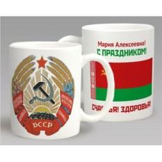 Именная подарочная кружка «Белорусская ССР»