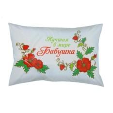 Наволочка для подушки Лучшая в мире бабушка