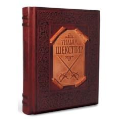 Подарочная книга Уильям Шекспир Драмы. Поэмы. Сонеты