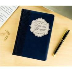 Именной ежедневник Деловой стиль (цвет — темно-синий)
