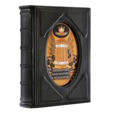 Подарочная книга Пивоварение, квасоварение, медоварение