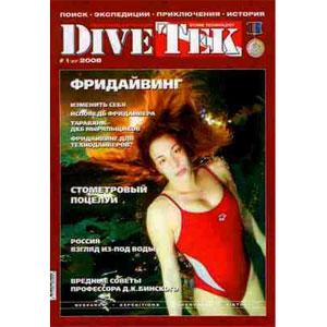 Журнал Dive Tek № 1/2008