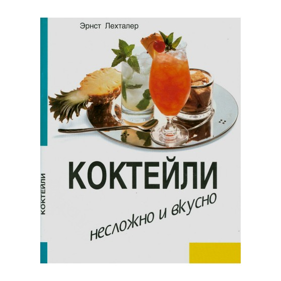Книга с рецептами Коктейли. Несложо и вкусно