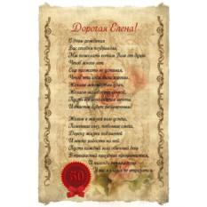 Стихи на папирусе для женщины на юбилей