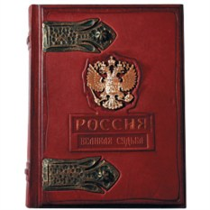 Подарочная книга «РОССИЯ - великая судьба»