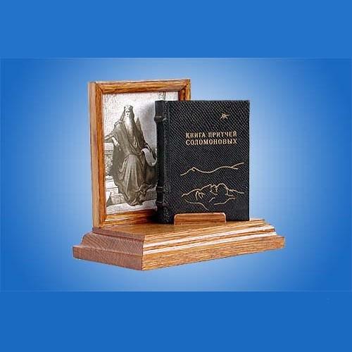 Мини-книга Соломоновы притчи