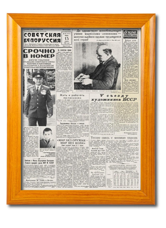 Поздравительная газета Советская Белоруссия (Престиж-3)