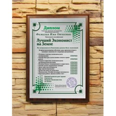 Подарочный диплом Лучший экономист на Земле