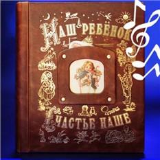 Подарочная книга-альбом с музыкой Наш ребенок коричневый