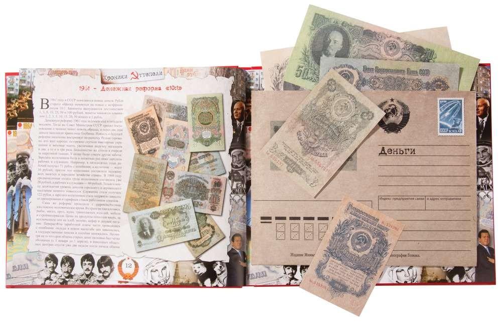 Книга СССР 60: хроники оттепели