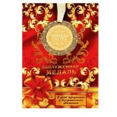 Медаль с открыткой Любимая сестра