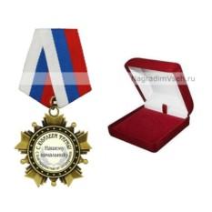 Орден Начальнику с юбилеем фирмы