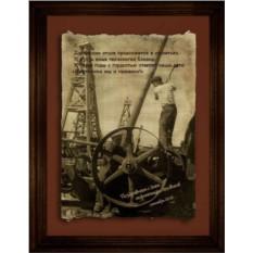Свиток Ретро фото с буровой со стихами