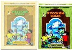 Бунеев Р.Н. Русский язык 4 класс. Учебник в 2-х частях