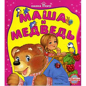 Книга-панорама «Маша и медведь»