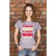 Женская именная футболка Лучшая в мире мама!
