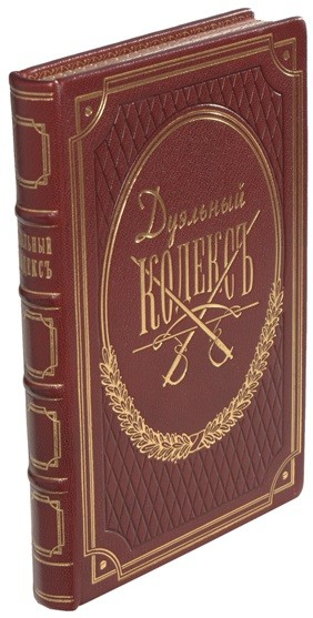 Книга Дуэльный кодекс В. Дурасов