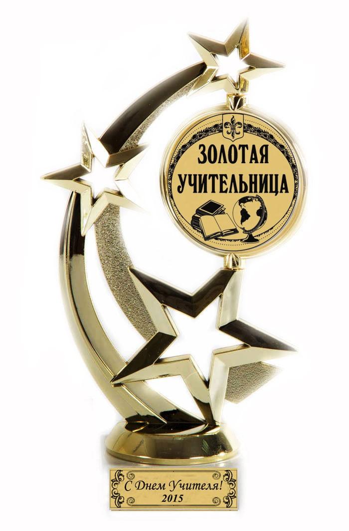 Кубок с индивидуальной гравировкой Звезда Учителю