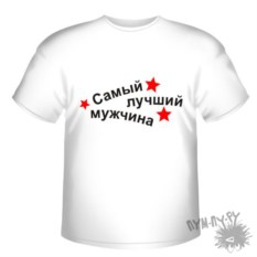 Мужская футболка Самый лучший мужчина