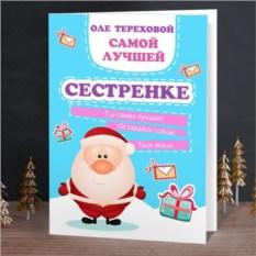 Именная открытка Дедушка мороз