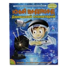 Детский домашний планетарий от Bondibon