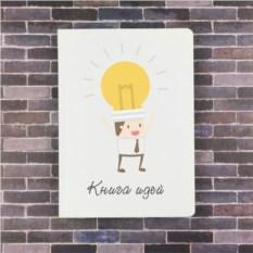 Мужской ежедневник «Книга идей»