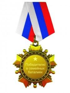 Сувенирный орден Победителю в семейных баталиях