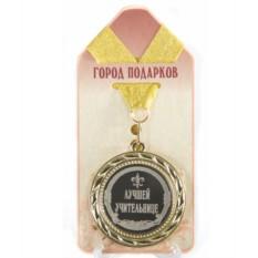 Подарочная медаль Лучшей учительнице