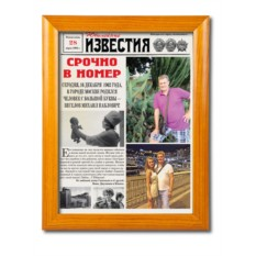 Персональная газета Юбилейные известия в раме Престиж-3