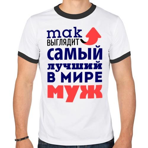 Мужская футболка рингер Так выглядит лучший муж