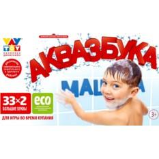 Подвижная развивающая игра «АквАзбука»