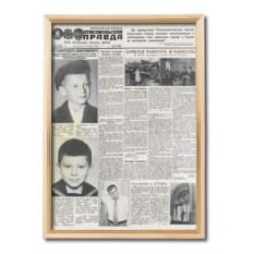 Поздравительная газета в раме «Антик»