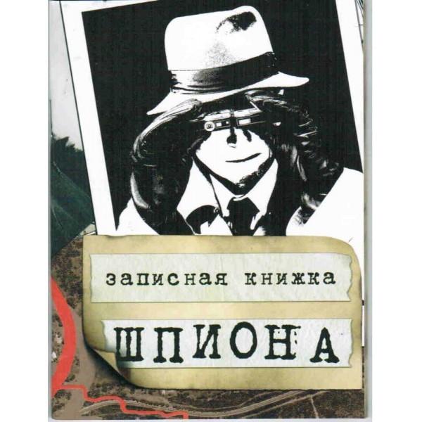 Блокнот Записная книжка шпиона