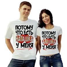 Парные футболки Потому что есть (Ваше имя) у меня