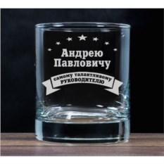 Бокал для виски Самому талантливому руководителю