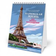 Именной настольный календарь Парижская жизнь